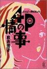 4Pの事情 / 松井 雪子 のシリーズ情報を見る