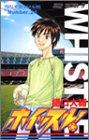 ホイッスル! 24 (ジャンプコミックス)