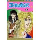 エロイカより愛をこめて (4) (Princess comics)