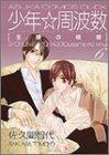 少年☆周波数―王様の棋譜 (6) (あすかコミックスCL-DX)