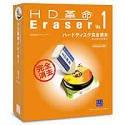 HD革命/Eraser Ver.1