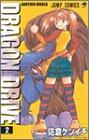 ドラゴンドライブ (2) (ジャンプ・コミックス)