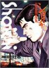 ショーイチ 9 (近代麻雀コミックス)
