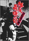 新 仁義なき戦い 組長最後の日 [DVD]