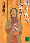 明日香の皇子 (講談社文庫) 画像
