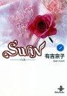 Swan―白鳥 (4) (秋田文庫)