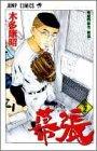 幕張―千葉 (2) (ジャンプ・コミックス)の詳細を見る