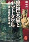 崇神天皇とヤマトタケル―三王朝交替の謎を暴く (学研M文庫)