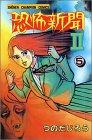 恐怖新聞 (2-5) (少年チャンピオン・コミックス)