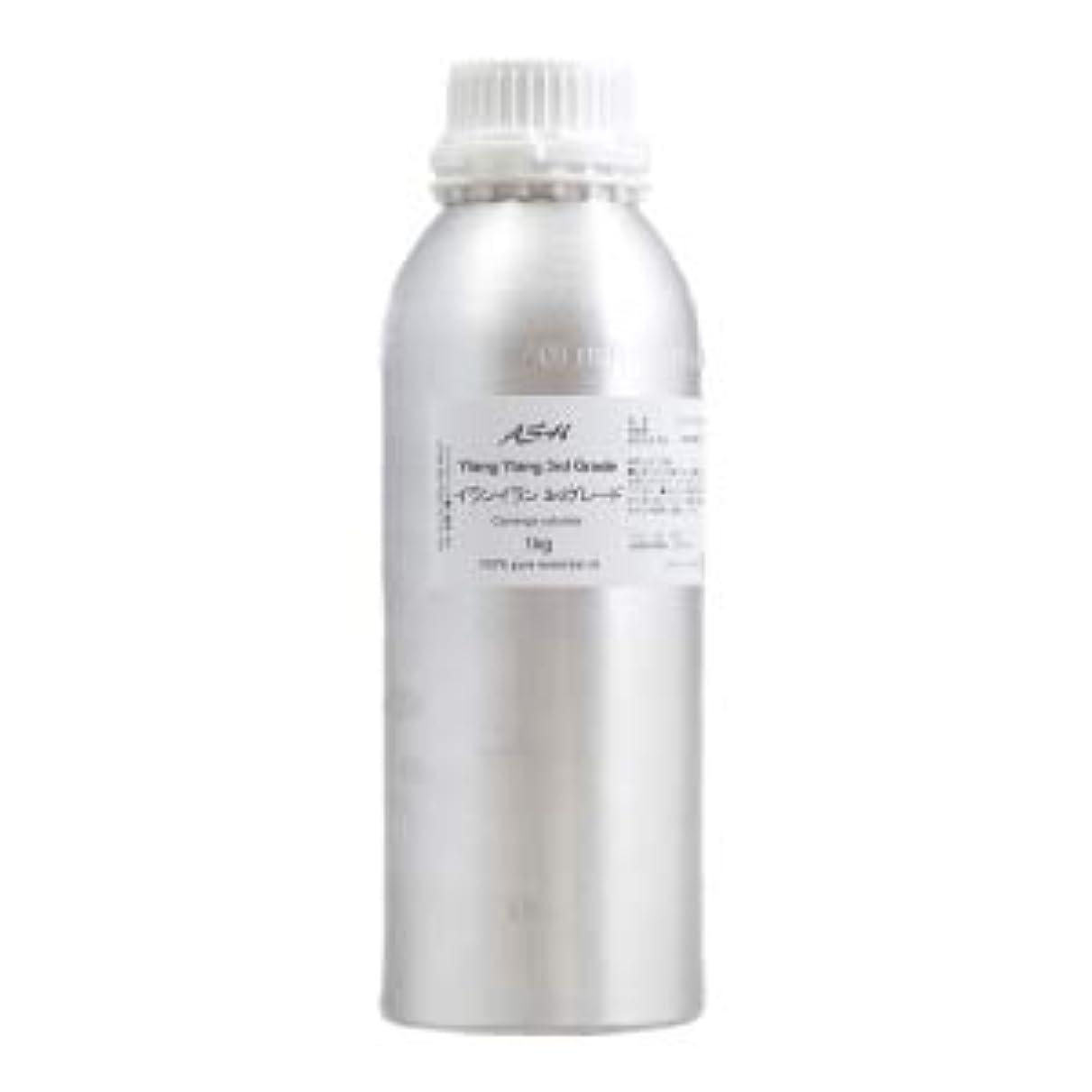 合理的広く非効率的なASH イランイラン 3rdグレード エッセンシャルオイル 業務用1kg AEAJ表示基準適合認定精油
