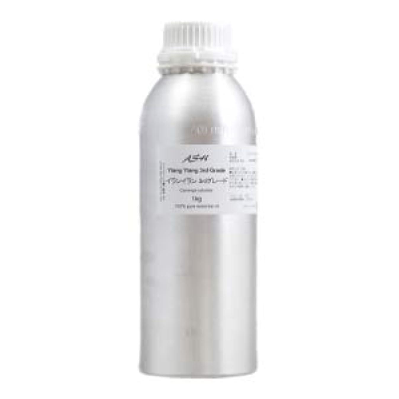 運河虐殺へこみASH イランイラン 3rdグレード エッセンシャルオイル 業務用1kg AEAJ表示基準適合認定精油