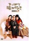 やっぱり猫が好き 2003 [DVD]