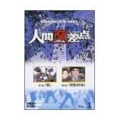 人間交差点  HUMAN SCRAMBLE 1 [DVD]