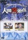 人間交差点 HUMAN SCRAMBLE 1[DVD]