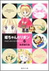 姫ちゃんのリボン (6) (集英社文庫―コミック版)