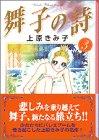 舞子の詩 (3) (講談社漫画文庫)