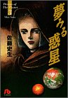 夢みる惑星 (3) (小学館文庫)の詳細を見る
