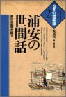 浦安の世間話―前田治郎助の語り (シリーズ・日本の世間話)