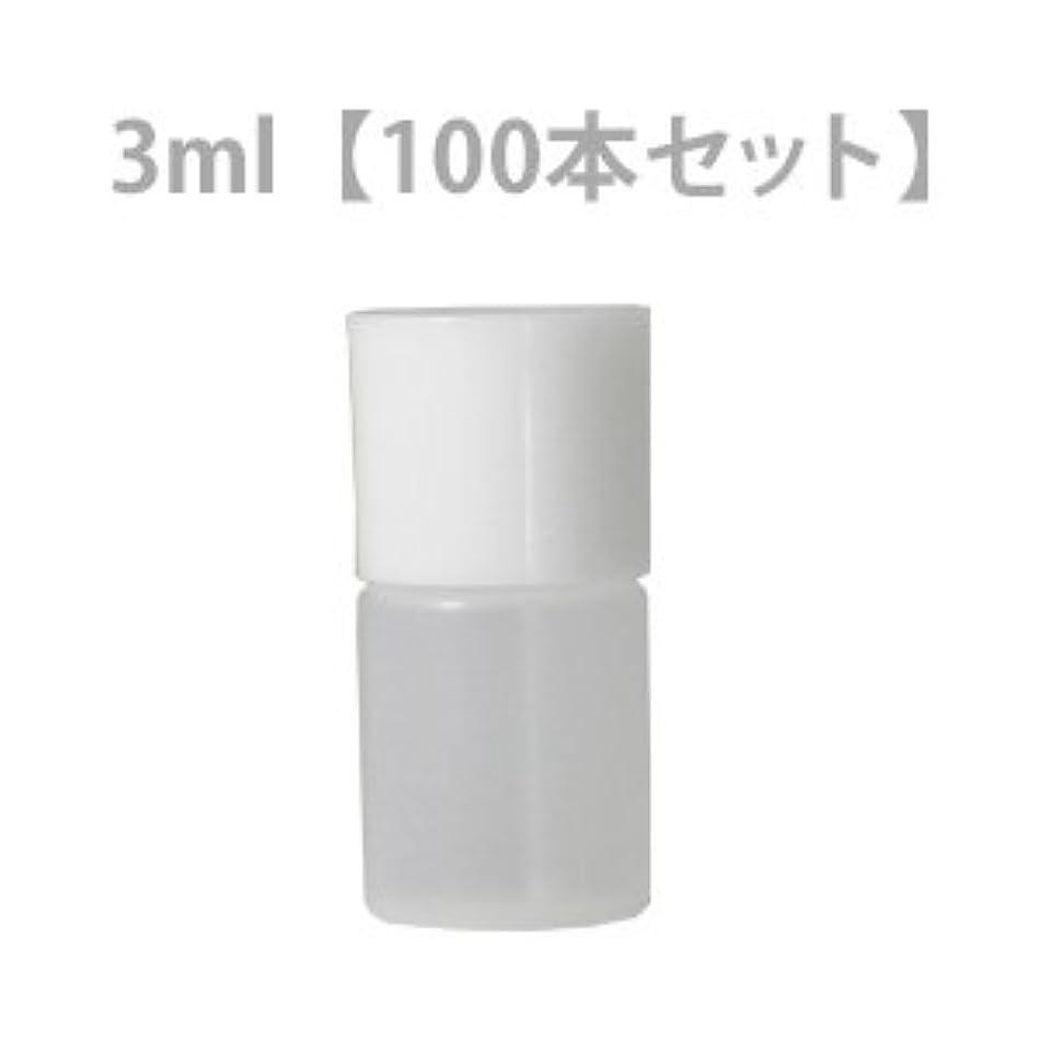 アナロジー戸惑う和らげる穴あき中栓付きミニボトル 化粧品容器 3ml 100本セット