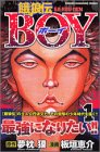餓狼伝BOY / 夢枕 獏 のシリーズ情報を見る