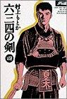 六三四の剣 (4) (少年サンデーコミックス〈ワイド版〉)