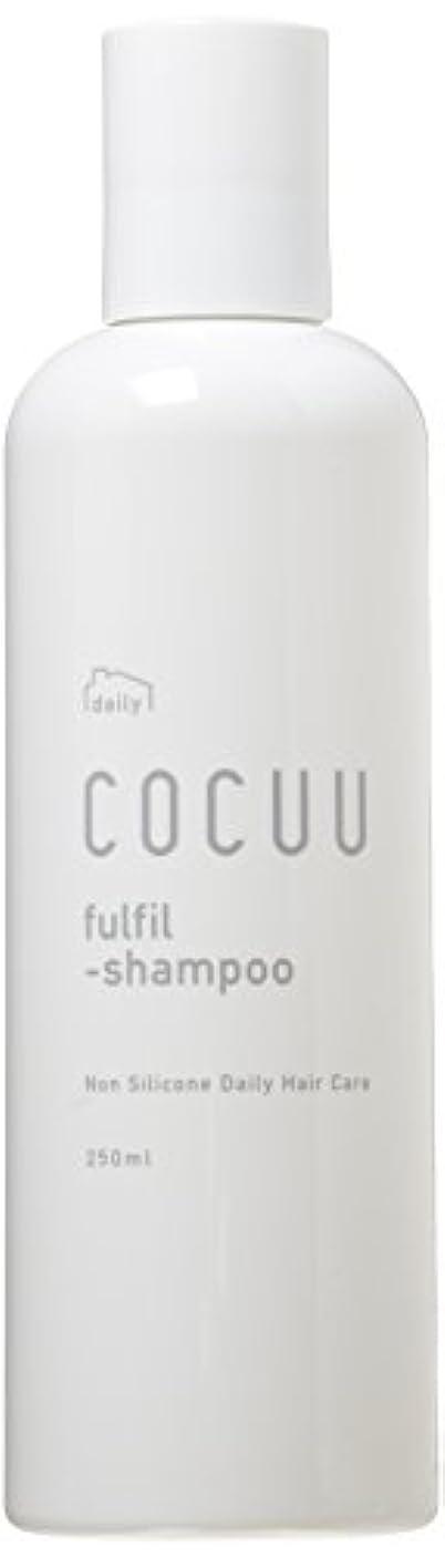 文字通り段階急性セフティ Daily COCUU(デイリーコキュウ) フルフィルシャンプー 250ml