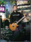 ムック 横山健 (リットーミュージック・ムック―GM special feature series)の詳細を見る