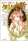 新 世界一残酷で美しいグリム童話 闇と恐怖の章 / 竹崎 真実 のシリーズ情報を見る