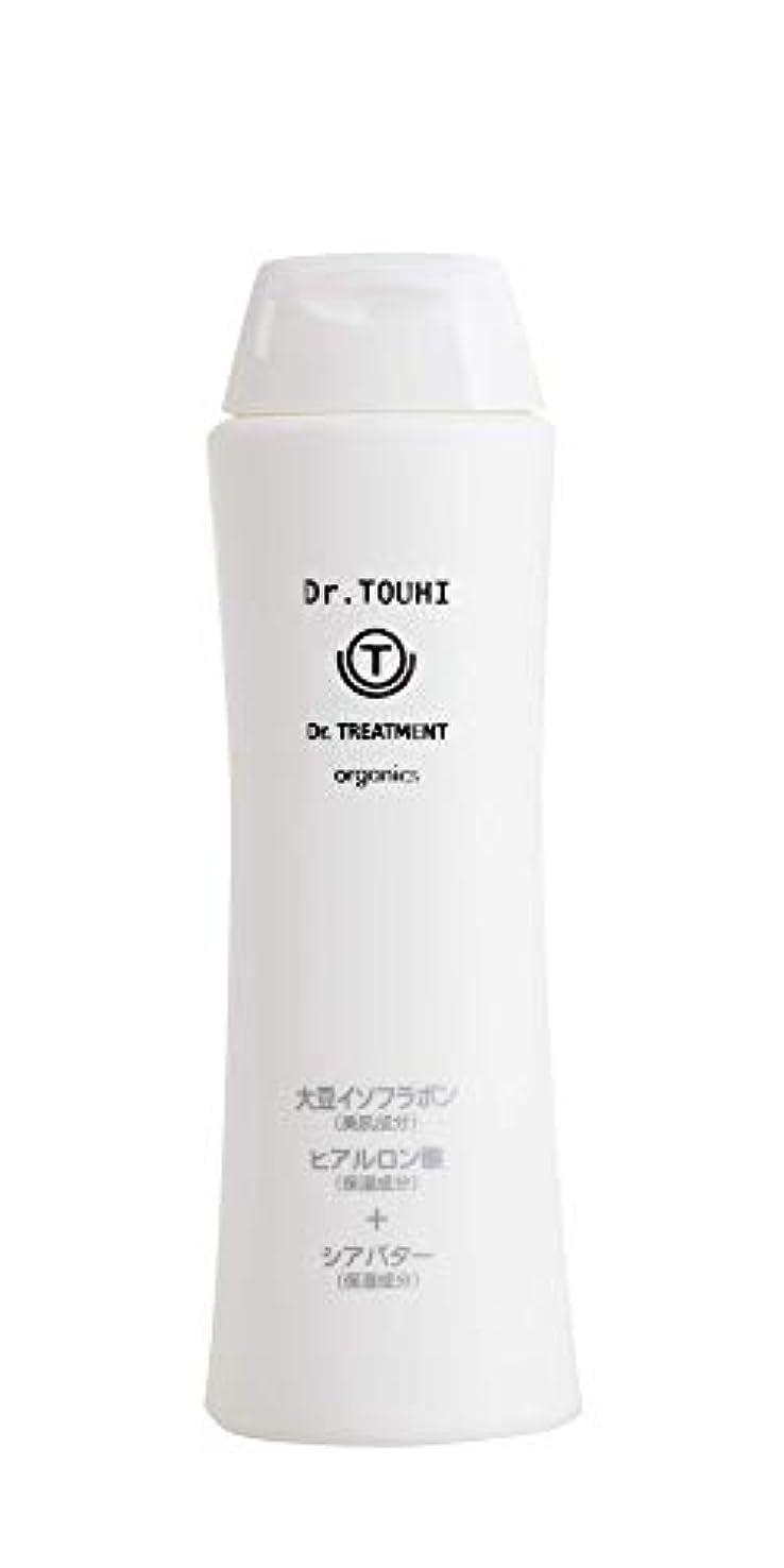 第九減るリングレットDr.TREATMENT organics - ドクタートリートメント