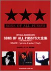 バンドスコア SONS OF ALL PUSSYS 大全集~MORODASHI~ GRACE/gimme A guitar/high (バンド・スコア)