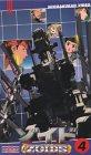ゾイド Vol.4 [VHS]
