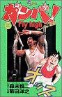 ガンバ!fly high 10 (少年サンデーコミックス)