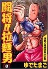 闘将!!拉麺男 8 (ジャンプコミックスセレクション)