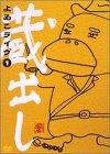 よゐこLIVE 蔵出し(1) [DVD] -