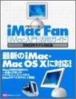 iMac Fan—iMac入門・活用ガイド2002年モデル対応版 (MacFan books)