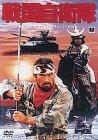 戦国自衛隊 [DVD]の詳細を見る