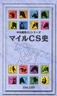 中央競馬GIシリーズ マイルチャンピオンシップ史 [VHS]