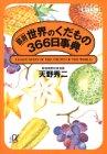 図説 世界のくだもの366日事典 (講談社プラスアルファ文庫)