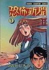 恐怖新聞 (2-1) (少年チャンピオン・コミックス)