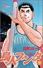 鳥人ブンタ 5 (少年サンデーコミックス)