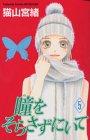 瞳(め)をそらさずにいて (5) (講談社コミックスフレンドB (1368巻))
