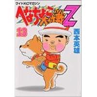 へなちょこ大作戦Z 13 (ワイドコミックス)