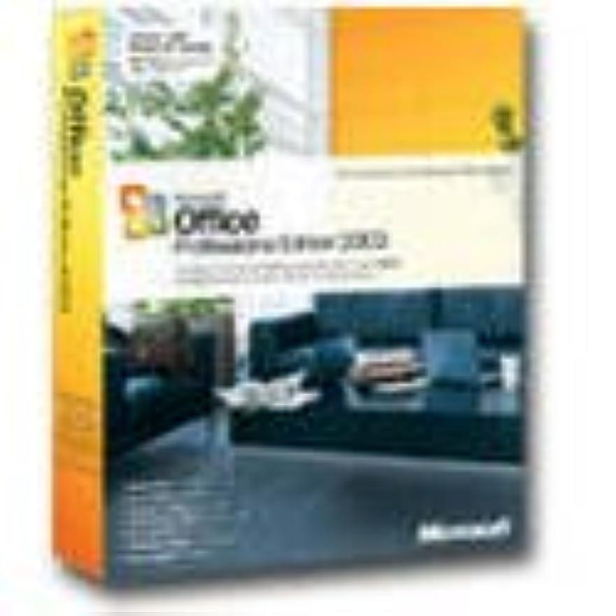 ペグスカイ間【旧商品/サポート終了】Microsoft Office Professional Edition 2003