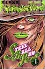 スティール・ボール・ラン (1) ジャンプコミックス