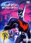 バットマン:ザ・フューチャー [DVD]