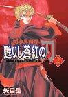 剣客異聞録甦りし蒼紅の刃 2―サムライスピリッツ新章 (マガジンZコミックス)