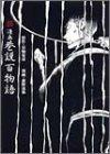 漫画・巷説百物語 (単行本コミックス―Kwai books)