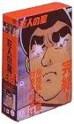 巨人の星 コレクターズボックス 栄光の星編 Vol.2 [DVD]