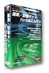 建築/設備キット for 図脳Rapid