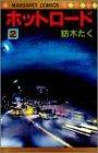 ホットロード (2) (マーガレットコミックス) 画像
